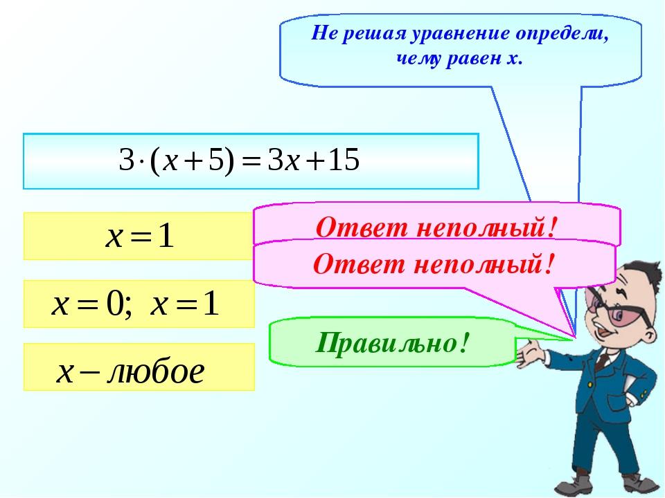 Не решая уравнение определи, чему равен х. Ответ неполный! Ответ неполный! Пр...