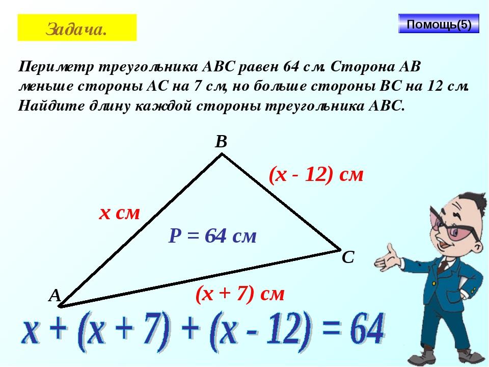 Задача. Периметр треугольника АВС равен 64 см. Сторона АВ меньше стороны АС н...