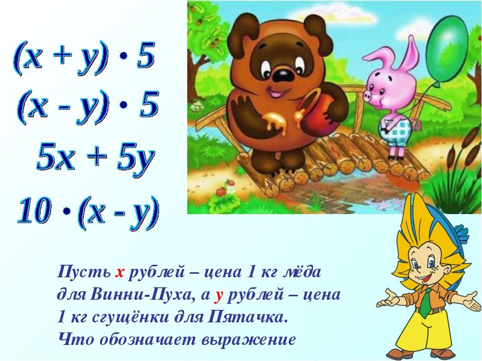 Задача. Пусть х рублей – цена 1 кг мёда для Винни-Пуха, а у рублей – цена 1 к...