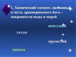 1. Химический элемент, названный в честь древнеримского бога – покровителя во