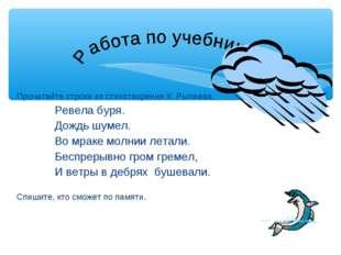 Прочитайте строки из стихотворения К. Рылеева. Ревела буря. Дождь шумел. Во