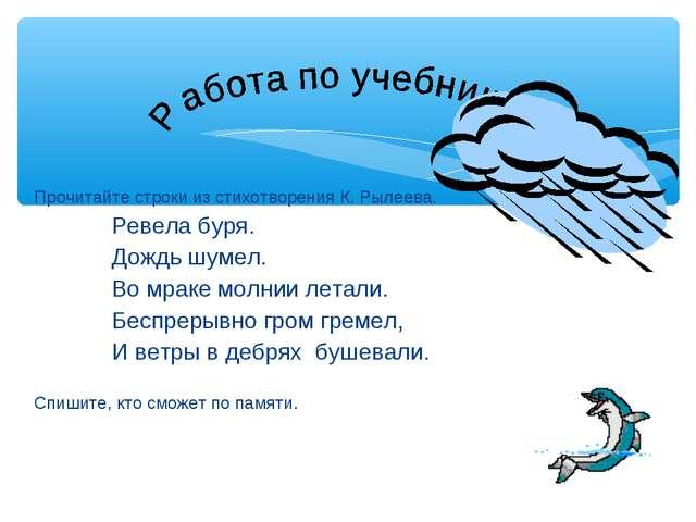 Прочитайте строки из стихотворения К. Рылеева. Ревела буря. Дождь шумел. Во...