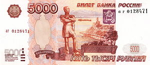 http://upload.wikimedia.org/wikipedia/commons/thumb/e/e3/Banknote_5000_rubles_%281997%29_front.jpg/300px-Banknote_5000_rubles_%281997%29_front.jpg