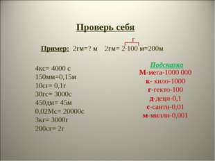 Проверь себя Пример: 2гм=? м 2гм= 2·100 м=200м г М-мега-1000 000 к- кило-1000