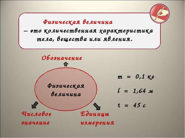 m = 0,1 кг l = 1,64 м t = 45 с Обозначение Числовое значение Единицы измерени...