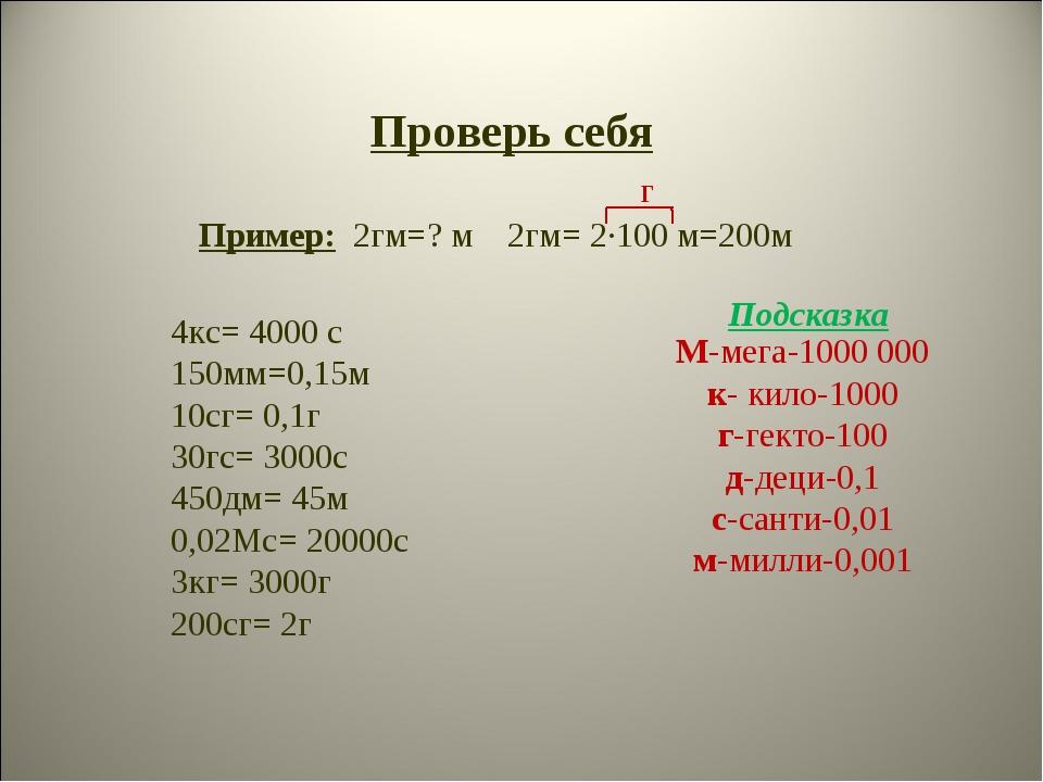 Проверь себя Пример: 2гм=? м 2гм= 2·100 м=200м г М-мега-1000 000 к- кило-1000...
