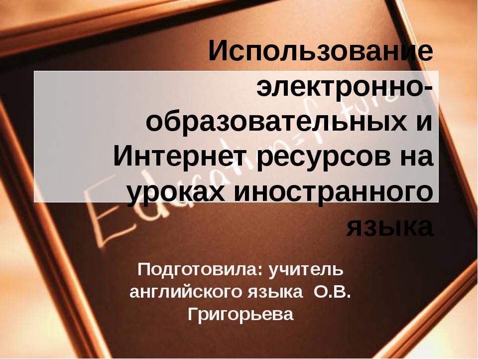 Использование электронно-образовательных и Интернет ресурсов на уроках иностр...