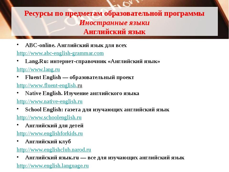 Ресурсы по предметам образовательной программы Иностранные языки Английский...