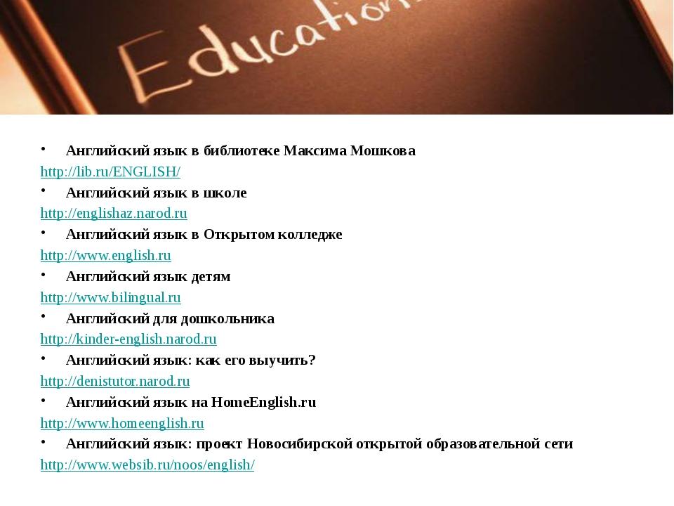 Английский язык в библиотеке Максима Мошкова http://lib.ru/ENGLISH/ Английск...