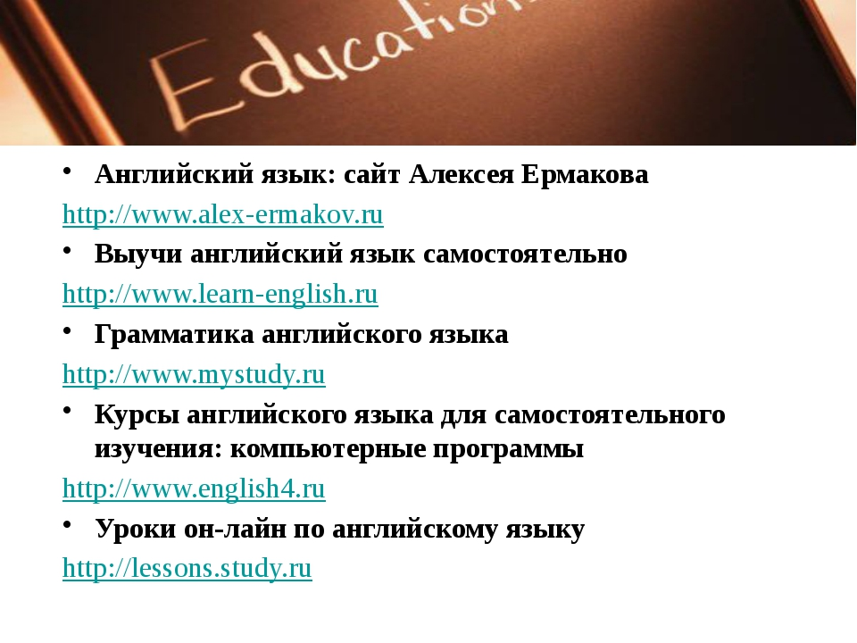 Английский язык: сайт Алексея Ермакова http://www.alex-ermakov.ru Выучи англи...