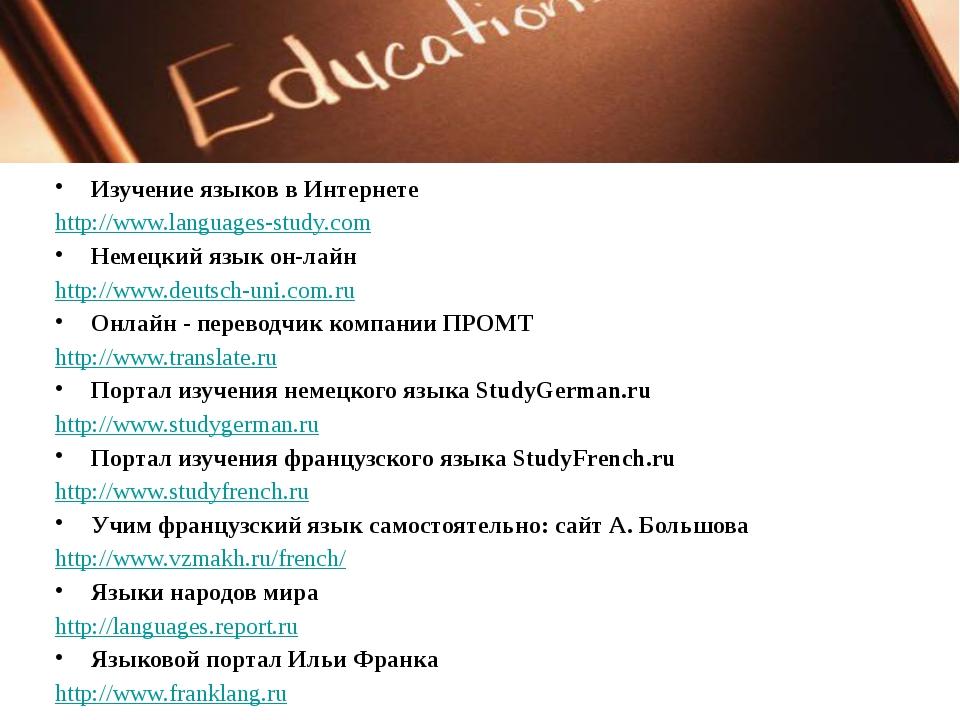 Изучение языков в Интернете http://www.languages-study.com Немецкий язык он-л...