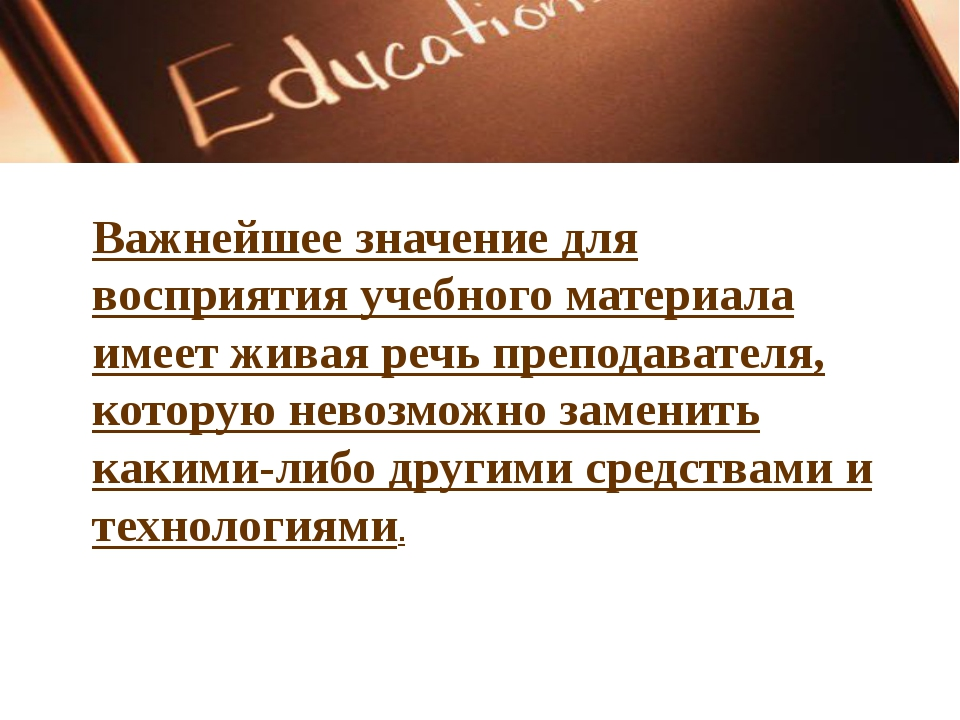 Важнейшее значение для восприятия учебного материала имеет живая речь препода...