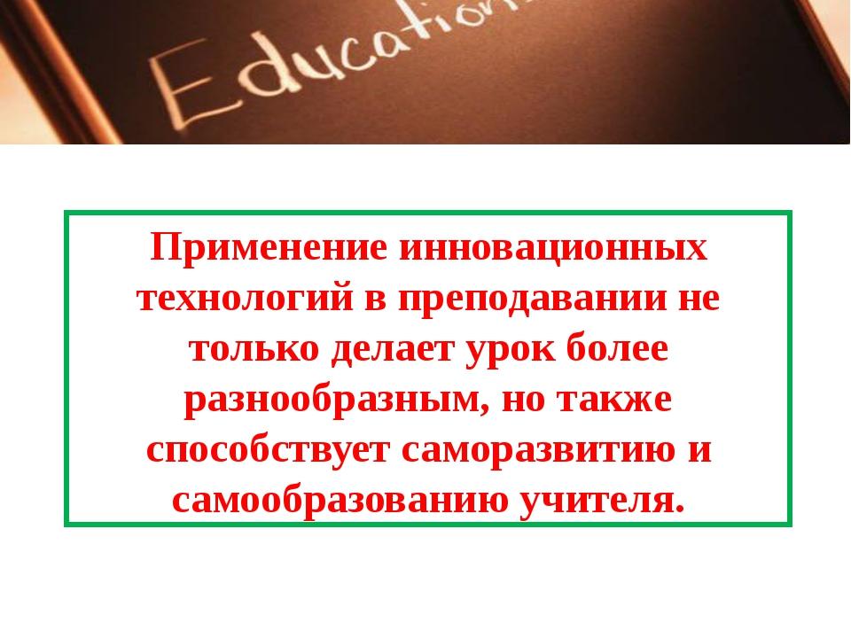 Применение инновационных технологий в преподавании не только делает урок боле...