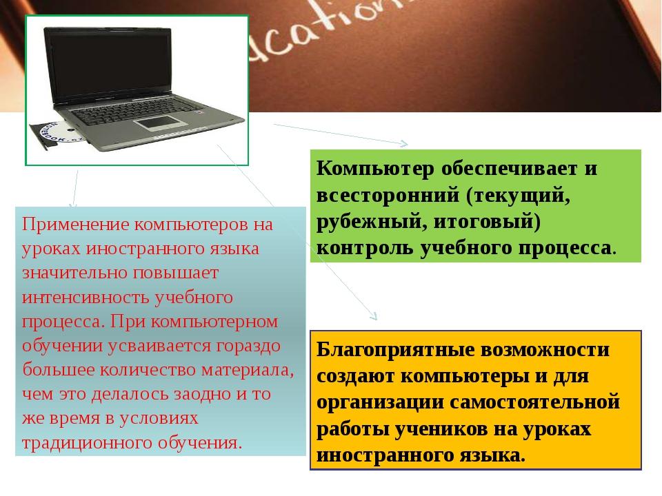 Применение компьютеров на уроках иностранного языка значительно повышает инт...