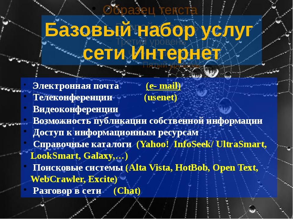 Базовый набор услуг сети Интернет Электронная почта (e- mail) Телеконференци...
