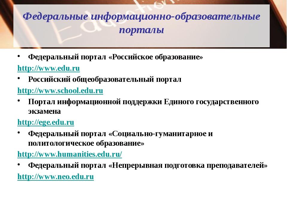 Федеральные информационно-образовательные порталы Федеральный портал «Россий...