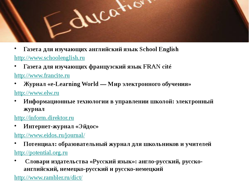 Газета для изучающих английский язык School English http://www.schoolenglish....