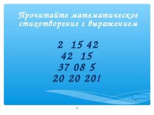 * Прочитайте математическое стихотворение с выражением 2 15 42 42 15 37 08 5