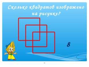 Сколько квадратов изображено на рисунке? 8 *