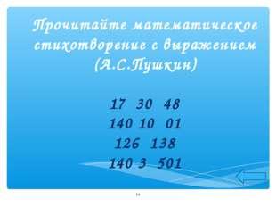 Прочитайте математическое стихотворение с выражением (А.С.Пушкин) 17 30 48 1