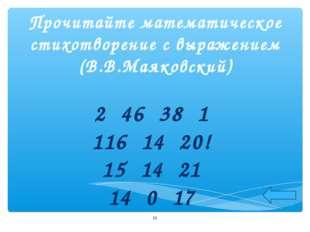 Прочитайте математическое стихотворение с выражением (В.В.Маяковский) 2 46 38