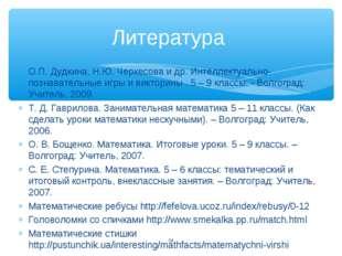 О.П. Дудкина, Н.Ю. Черкесова и др. Интеллектуально-познавательные игры и викт