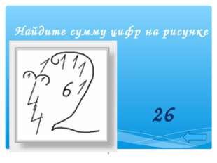 Найдите сумму цифр на рисунке 26 *