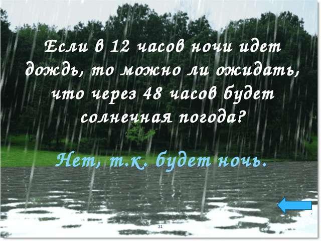 Если в 12 часов ночи идет дождь, то можно ли ожидать, что через 48 часов буде...