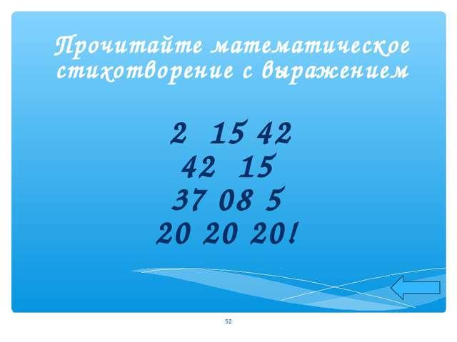 * Прочитайте математическое стихотворение с выражением 2 15 42 42 15 37 08 5...