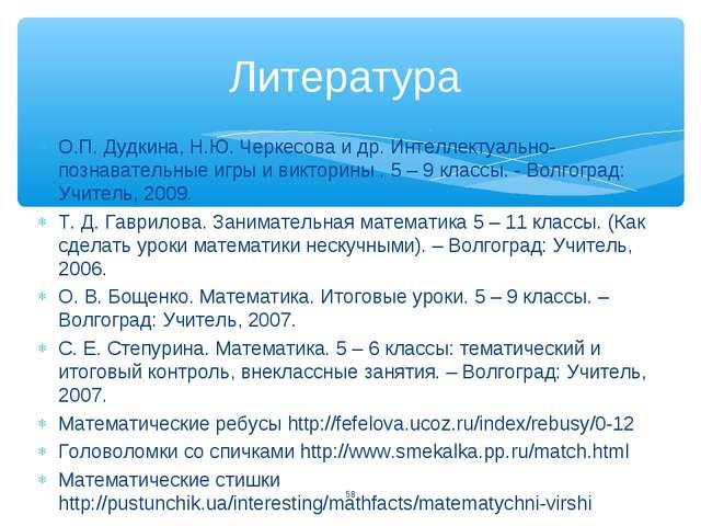 О.П. Дудкина, Н.Ю. Черкесова и др. Интеллектуально-познавательные игры и викт...