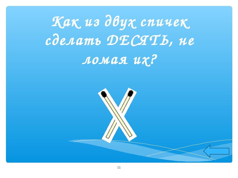 Как сделать из двух спичек 10 не ломая их - BM-motors.ru