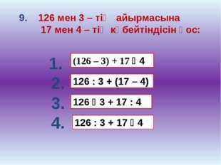 (126 – 3) + 17  4 126 : 3 + (17 – 4) 126  3 + 17 : 4 126 : 3 + 17  4 9. 12