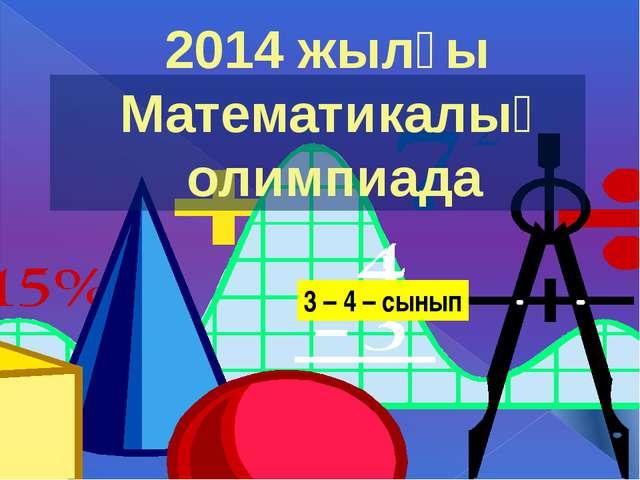 2014 жылғы Математикалық олимпиада 3 – 4 – сынып