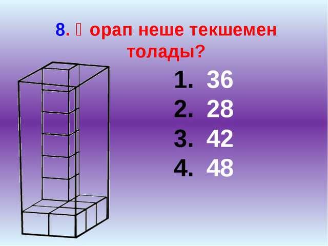 8. Қорап неше текшемен толады? 36 28 42 48