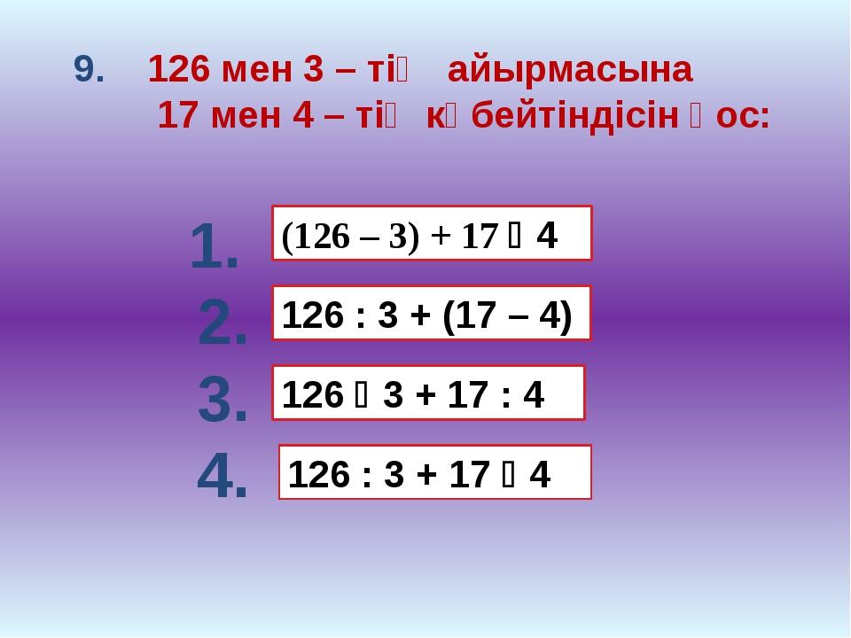 (126 – 3) + 17  4 126 : 3 + (17 – 4) 126  3 + 17 : 4 126 : 3 + 17  4 9. 12...