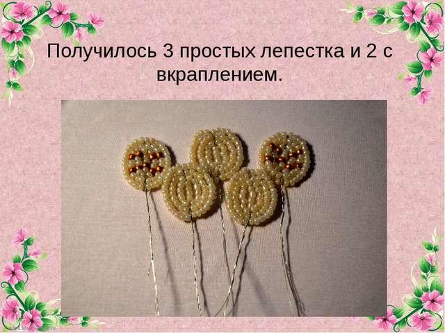 Получилось 3 простых лепестка и 2 с вкраплением. FokinaLida.75@mail.ru