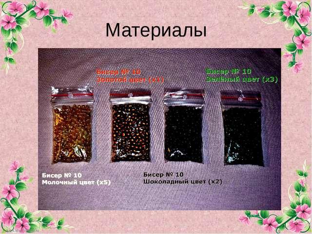 Материалы FokinaLida.75@mail.ru