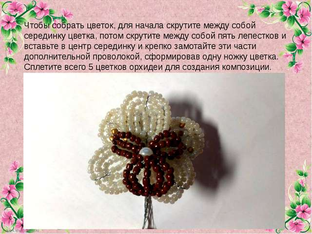 Чтобы собрать цветок, для начала скрутите между собой серединку цветка, потом...