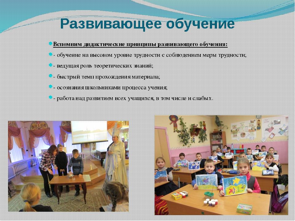 Развивающее обучение Вспомним дидактические принципы развивающего обучения: -...