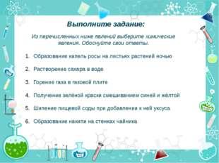 Выполните задание: Из перечисленных ниже явлений выберите химические явления.