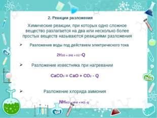 2. Реакции разложения Химические реакции, при которых одно сложное вещество р