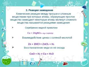 3. Реакции замещения Химические реакции между просым и сложным веществами при
