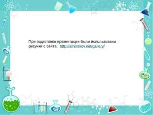При подготовке презентации были использованы рисунки с сайта: http://alhimiko