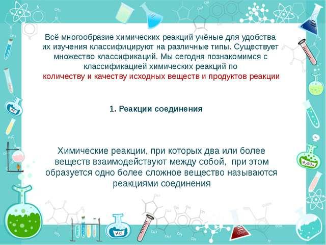 1. Реакции соединения Химические реакции, при которых два или более веществ в...