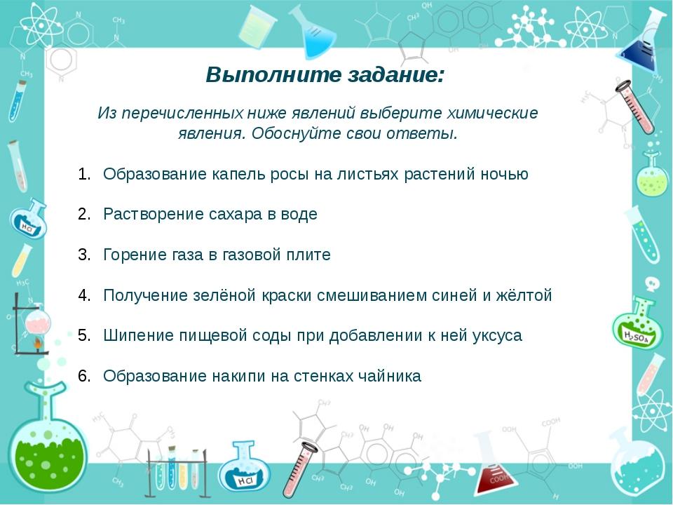 Выполните задание: Из перечисленных ниже явлений выберите химические явления....