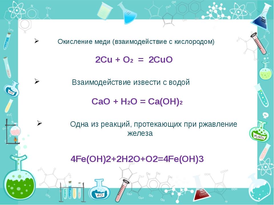 Окисление меди (взаимодействие с кислородом) 2Cu + O2 = 2CuO Взаимодействие...