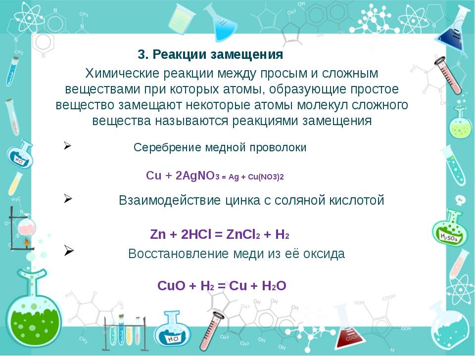 3. Реакции замещения Химические реакции между просым и сложным веществами при...