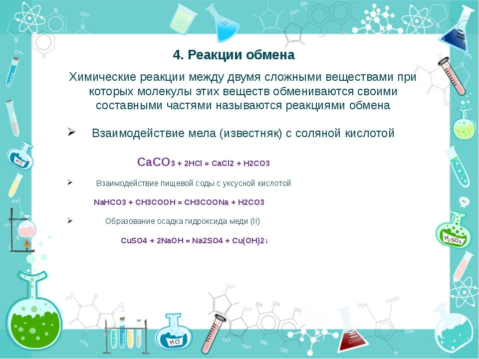 4. Реакции обмена Химические реакции между двумя сложными веществами при кото...