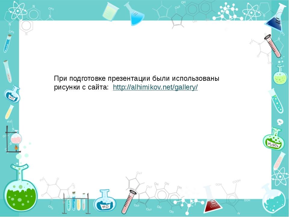 При подготовке презентации были использованы рисунки с сайта: http://alhimiko...