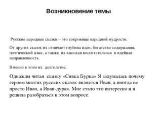 Возникновение темы Русские народные сказки – это сокровище народной мудрости.